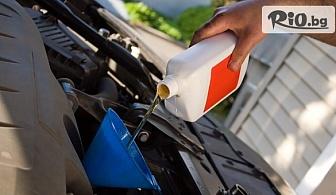 Смяна на масло и маслен филтър на автомобил + цялостен преглед, от Автосервиз SandDandN Auto