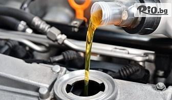 Смяна на масло и маслен филтър на автомобила, от ИКВ АВТО Сервиз