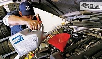 Смяна на масло и маслен филтър на автомобила с 80% отстъпка, от ИКВ АВТО Сервиз