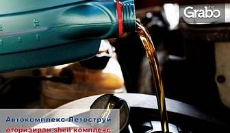 Смяна на масло и маслен филтър на лек или лекотоварен автомобил или джип