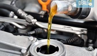 Смяна на масло, маслен и въздушен филтър и преглед на ходова част на лек автомобил от DKmotorsports