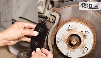 Смяна на накладки или накладки и дискове на лек автомобил, от Автосервиз VIK Auto 77