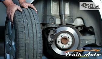 Смяна на предни и задни накладки на автомобила с 50% отстъпка, от Автосервиз ВеникАуто