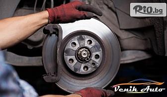 Смяна на предни и задни накладки с 50% отстъпка, от Автосервиз ВеникАуто