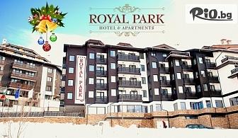 Снежна Коледа в Банско! All inclusive нощувка + басейн и уелнес пакет, от Хотел Роял Парк и Спа 4*