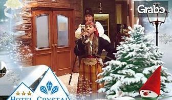 Снежна Коледа за двама в Смолян! 3 нощувки със закуски и 2 вечери, едната - празнична