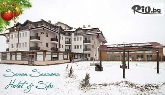 Снежна Коледа край Банско! 3-дневен празничен пакет със закуски и вечери, две от които празнични + вътрешен минерален басейн, от Seven Seasons Hotel andamp;SPA 3*