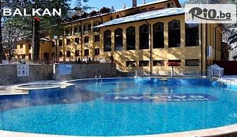 Снежна Коледа в Троянския Балкан! Празнични пакети със закуски и вечери + Релакс зона и басейн с топла минерална вода, от Хотел Балкан 3*
