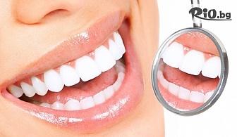 За снежнобяла усмивка! Професионално избелване на зъби с LED лампа-робот Beyond Polus, от Стоматологичен кабинет Д-р Лозеви