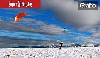 """Snowkite приключение """"Taste the snow""""с водач, радио връзка и видео заснемане"""
