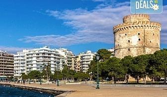 До Солун, Едеса и Паралия Катерини с Дениз Травел! 2 нощувки със закуски в хотел 2/3*, транспорт, обиколка в Солун и Едеса, възможност за екскурзия до Метеора