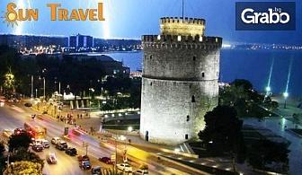 До Солун и Кавала през Май! Екскурзия с 2 нощувки, плюс транспорт и възможност за посещение на пещерата Ангитис