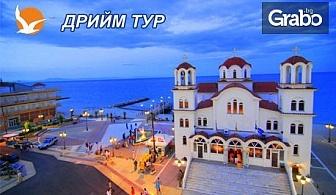 До Солун и Паралия Катерини през Септември! 2 нощувки със закуски в Хотел Central*** - на 10м от плажа, плюс транспорт