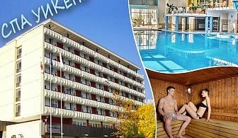 СПА и балнео уикенд в хотел Аугуста, Хисаря! 2 нощувки за ДВАМА със закуски + 3 процедури, консултация с лекар и релакс пакет!