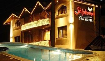 СПА и басейн с МИНЕРАЛНА вода + нощувка със закуска в СПА хотел Шипково