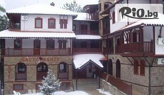 СПА + БИРЕНА релакс зона в Старозагорски минерални бани! 1 или 2 нощувки със закуски и вечери на цена от 39лв, от Комплекс Щастливците