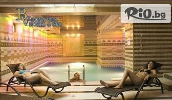СПА ден в СПА център Бона Вита! СПА пакет /басейн, финландска сауна и парна баня/ + Частичен масаж /по желание/ на цени от 10.90лв