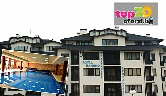 СПА Есен в Банско! Нощувка с All Inclusive Light + Закрит Басейн и СПА Пакет в Апарт хотел Роял - Банско, за 38 лв. на човек!