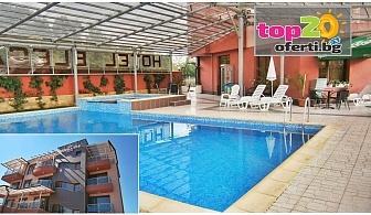 На СПА в Огняново! 2, 3, 4 или 5 нощувки със закуска и вечеря + Минерални басейни + СПА пакет в хотел Елеганс Спа, с. Огняново, от 108 лв. на човек!