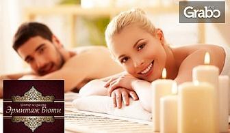 "SPA пакет ""Блаженство""със сауна, пилинг, масаж и релакс зона - за един или двама"