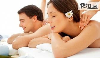 СПА пакет за двама! 2 масажа на гръб + ползване на парна баня с аромат, релакс зона и чаша топъл чай, от СПА център в хотел Верея