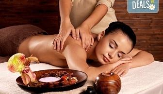 СПА пакет Релакс! 60 или 90-минутен дълбокотъканен релаксиращ масаж на цяло тяло, пилинг на гръб, масаж на глава и лице и бонус: масаж на ходила в Женско Царство!