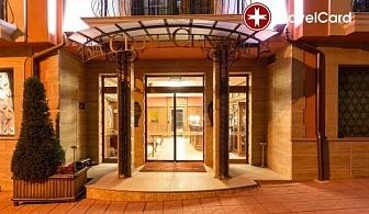4* SPA Пакети в хотел Централ, гр. Хисаря