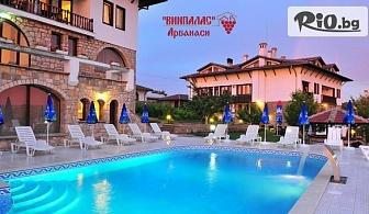 СПА почивка в Арбанаси през Април и Май! Нощувка със закуска и вечеря + басейни, джакузи и парна баня, от СПА комплекс Винпалас