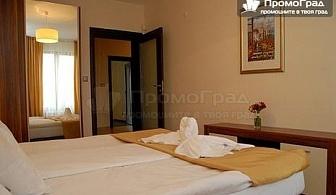 Спа почивка в Балканско бижу, Разложка котловина. 5 нощувки (1-спален апартамент) със закуски и вечери за 2-ма