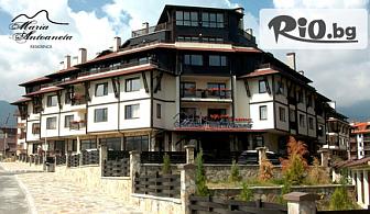 СПА почивка в Банско до края на Август! 2, 3, 4 или 5 нощувки със закуски и вечери + СПА и басейн, от Хотел Мария-Антоанета Резидънс 4*