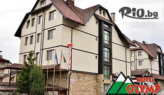 СПА почивка в Банско до края на Февруари! Нощувка със закуска и вечеря + СПА пакет, от Хотел Олимп 3*