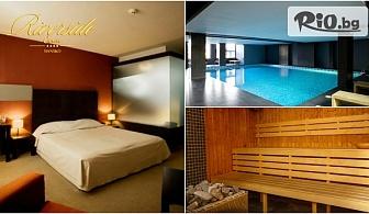 СПА почивка в Банско до края на Юни! 1 или 2 нощувки на база All Inclusive + басейн и релакс зона, от Хотел Ривърсайд 4*