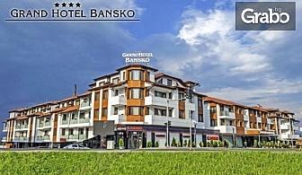 SPA почивка в Банско! Нощувка на база All Inclusive, плюс безплатно настаняване на деца до 12г
