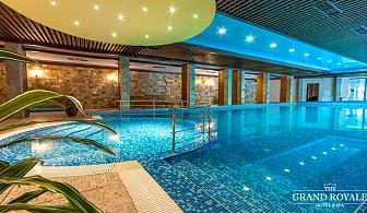 СПА почивка в Банско. Нощувка, закуска и вечеря + басейн и SPA зона от Гранд Рояле Хотел & СПА****