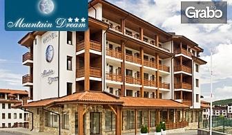 SPA почивка в Банско! 2 или 3 нощувки - със закуски и вечери или на база All Inclusive Light