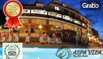 SPA почивка в с. Баня, край Банско! 2 нощувки със закуски и вечери, плюс минерален басейн и джакузи