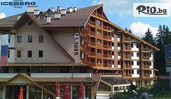 СПА почивка в Боровец! Нощувка със закуска и вечеря + сух пакет за обяд по избор за до четирима + басейн и сауна, от Хотел Айсберг 4*