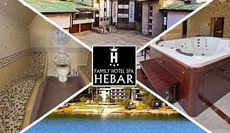 СПА почивка на брега на язовир Батак! Нощувка, закуска и вечеря от семеен хотел СПА Хебър