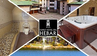 СПА почивка на брега на язовир Батак! 2 нощувки със закуски за ДВАМА от семеен хотел СПА Хебър
