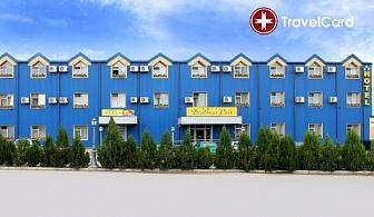 СПА Почивка в хотел Дипломат Парк*** , гр.Луковит