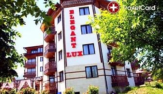 СПА Почивка в комплекс Елегант Лукс, Банско