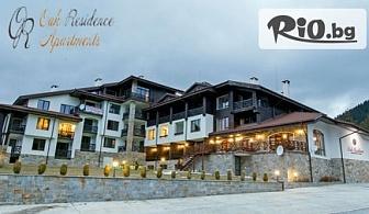 СПА почивка край Смолянските езера! Нощувка със закуска + Релакс зона за 37.90лв, от Хотелски комплекс ОАК Резиденс 3*