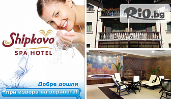 СПА почивка край Троян! Нощувка със закуска и вечеря + СПА център с минерална вода на цени от 39лв, от Бутиков хотел Шипково
