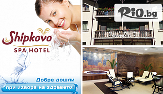 СПА почивка край Троян! Нощувка със закуска и вечеря + външен минерален басейн и СПА център, от Бутиков хотел Шипково 3*