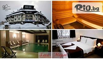 Спа почивка за 3-ти март в Банско! 2 или 3 нощувки на база All Inclusive + басейн и СПА на цени от 119лв, от Хотел Мария-Антоанета Резидънс 3*