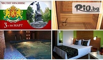 СПА почивка за 3-ти Март в Хисаря! 2 нощувки със закуски и вечери + СПА за 117.50лв, от Хотел Грийн 3*