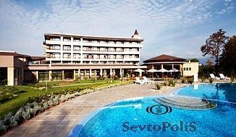 СПА почивка в Павел Баня! Нощувка със закуска и вечеря + басейн с МИНЕРАЛНА вода от хотел Севтополис Балнео и СПА****