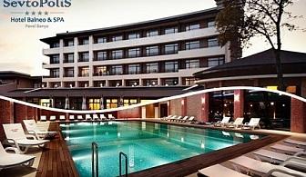 СПА почивка в Павел Баня! Нощувка със закуска и вечеря за ДВАМА + басейн с МИНЕРАЛНА вода от хотел Севтополис Балнео и СПА****