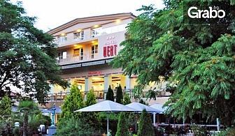 SPA почивка в Пещера през месеца на влюбените! 1, 2 или 3 нощувки със закуски, плюс вход за Музея автомобилите на социализма