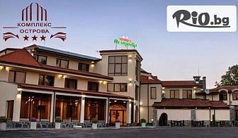 СПА почивка в Пловдив! Нощувка със закуска, обяд и вечеря /по избор/ + басейн и ползване на сауна и парна баня, от Комплекс Острова 3*